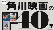 「カ・イ・カ・ン」…角川映画の40年を目撃しませんか? 【ひろたみゆ紀・空を仰いで】