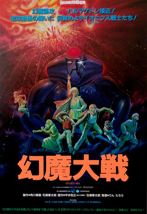 11.『幻魔大戦』(1983年、りんたろう監督)ポスター(w500)