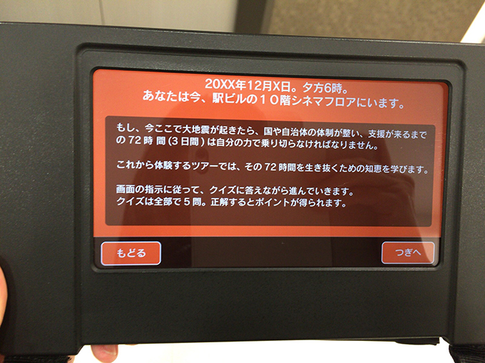 72h-TOUR ,タブレット端末