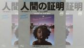 今から39年前の今日1977年8月10日は、ジョー山中の「人間の証明のテーマ」がリリースされた日。 【大人のMusic Calendar】