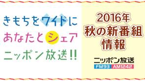 9月26日スタート!ニッポン放送秋の新番組情報