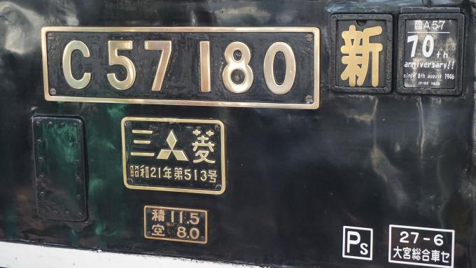 C57-180号機