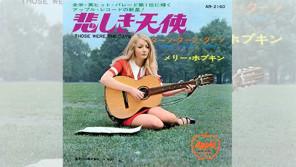 1968年9月28日メリー・ホプキン「悲しき天使」がイギリスでチャート1位を獲得 【大人のMusic Calendar】