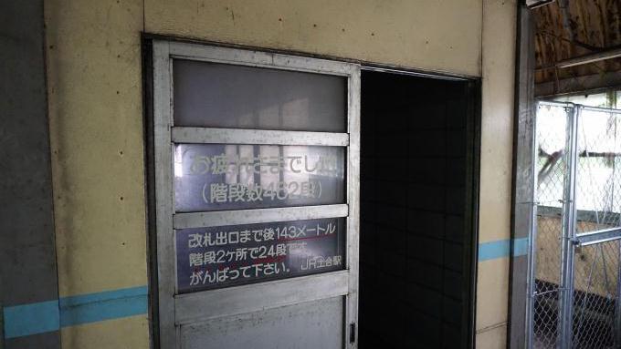 土合駅階段登頂