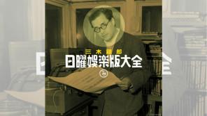 大瀧詠一も傾倒したマルチな天才クリエーター・三木鶏郎の命日 【大人のMusic Calendar】