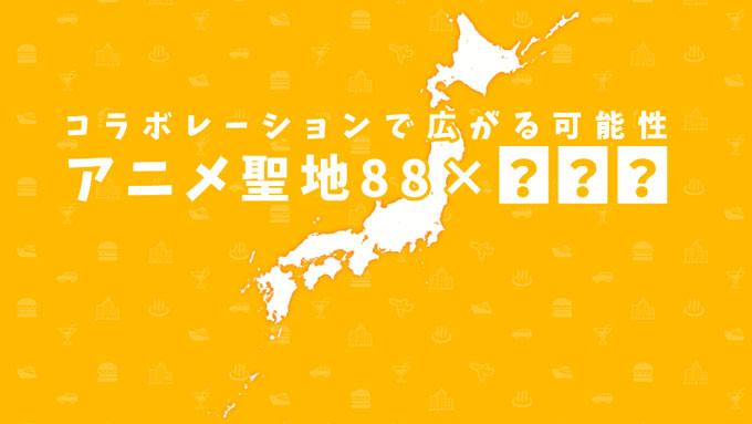アニメツーリズム協会2