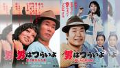 本日は日本映画界の第一人者山田洋次監督の誕生日 【大人のMusic Calendar】
