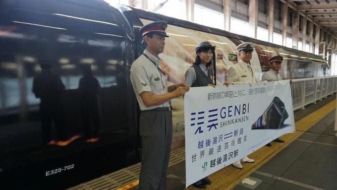 現美新幹線,越後湯沢駅,見送り