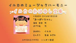 「おっぱいちゃん」イルカのおはなし文庫 第34回2016年9月25日放送