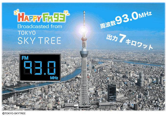 img_skytree-1-1-800x557