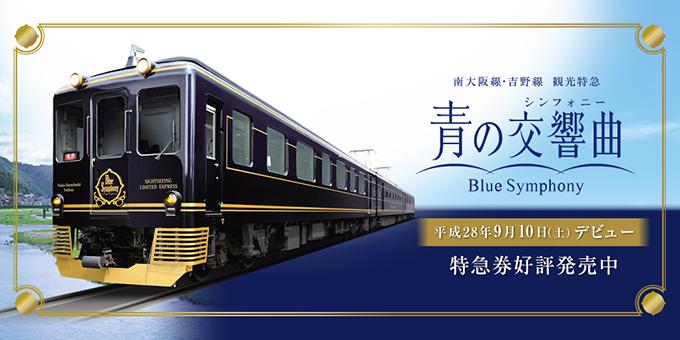 青の交響曲,近畿日本鉄道,南大阪線・吉野線観光特急