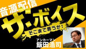 発表されたばかりの日銀の追加措置を解説!コメンテーター片岡剛士【9/21(水)ザ・ボイス】(音声配信)