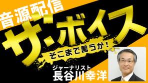 「どうなってる!?富山市議会の政務活動費不正!」コメンテーター長谷川幸洋 【9/19(月)ザ・ボイス】(音声配信)