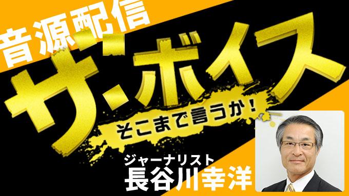 3週連続で北朝鮮のミサイルを発射!!【5/29(月)ザ・ボイス 長谷川幸洋】(音声配信)