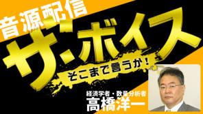 浜田宏一と高橋洋一が徹底議論!金融政策の今後は!?【10/18(火)ザ・ボイス】(音声配信)