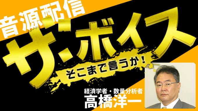 元官僚からみた、加計学園問題【6/1(木)ザ・ボイス 高橋洋一】(音声配信)
