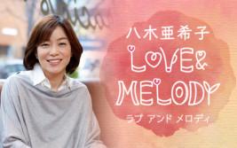 サンドウィッチマンと送る!八木亜希子 LOVE サンド MELODY~サンドさんに素朴なギモンをぶつけてみた件~