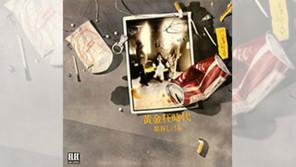 1974/10/10 泉谷しげる『黄金狂時代』ON SALE! 【大人のMusic Calendar】