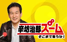 「虫の知らせがあった」平井伸治鳥取県知事緊急生電話出演!