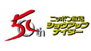 クライマックスシリーズも日本シリーズもニッポン放送!日本一決定の瞬間はショウアップナイターで!