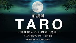 若手人気声優を輩出したラジオ番組が朗読劇で復活!「TARO〜語り継がれし物語・異聞〜」開催