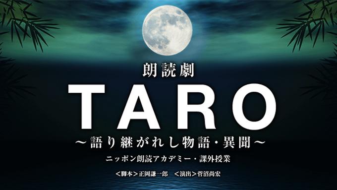 若手人気声優を輩出したラジオ番組が朗読劇で復活!「TARO ...