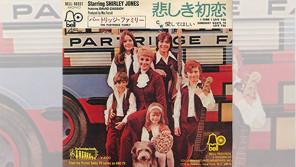 1970/10/21パートリッジ・ファミリー「悲しき初恋」リリース! 【大人のMusic Calendar】