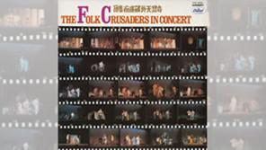 1968/11/1ザ・フォーク・クルセダーズのライヴ・アルバム『当世今様民謡大温習会』リリース 【大人のMusic Calendar】