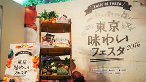 食欲の秋、丸の内で東京発の食材を食べ歩こう!今日から東京味わいフェスタ2016開催