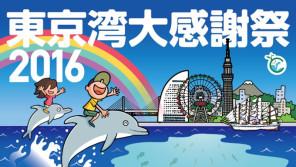 東京湾を学び・体験・味わう3日間!10/21(金)~23(日)東京湾大感謝祭2016