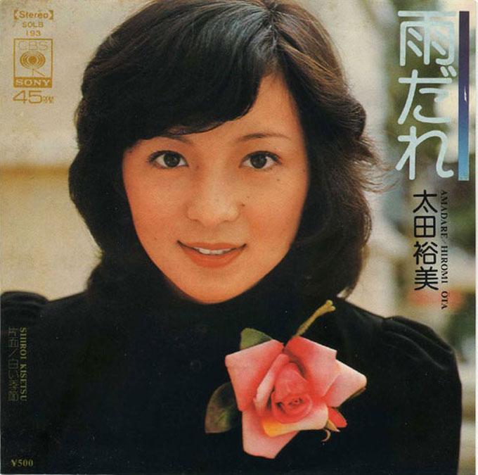 雨だれ,太田裕美