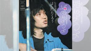 広島といえば吉田拓郎【GO!GO!ドーナツ盤ハンター】