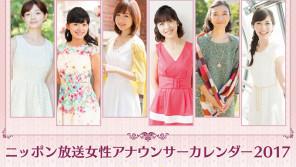 日本一売れている?!ラジオ局の女性アナウンサーカレンダー2017・出ました!