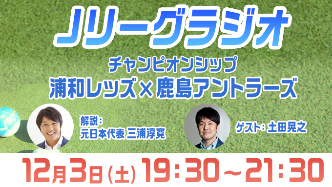 jリーグ_チャンピオンシップ20161203_しゃべる