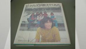 本日11/30は吉田拓郎の盟友である作詞家・岡本おさみの一周忌【大人のMusic Calendar】
