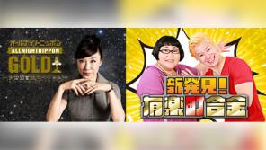 メイプル超合金の番組にユーミンがゲストで登場!!5(土)伊勢丹新宿本店から公開生放送