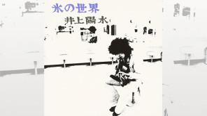 1973/12/1日本レコード史上初のミリオンセラーアルバム井上陽水『氷の世界』リリース【大人のMusic Calendar】