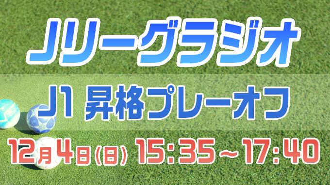 20161204_jリーグ_しゃべる