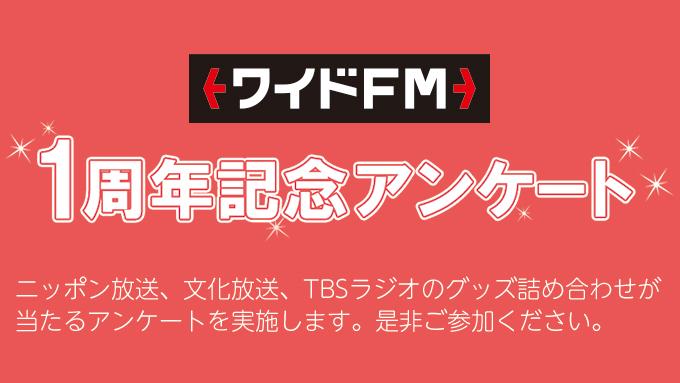 ワイドFM1周年記念アンケート