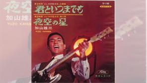 51年前の本日(1965/12/5)空前の加山雄三ブームを巻き起こした「君といつまでも」発売【大人のMusic Calendar】