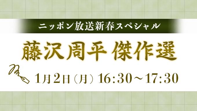 20170102_ニッポン放送新春スペシャル藤沢周平傑作選_しゃべる