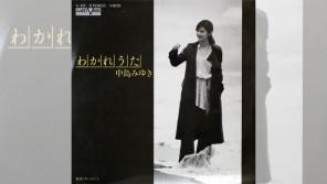1977/12/12中島みゆき「わかれうた」初のオリコンチャート1位獲得【大人のMusic Calendar】