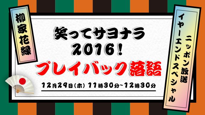 20161229playbackrakugo_680_383