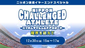 ブラインドサッカー日本代表選手と人気ロックアーティストが2020年を語る