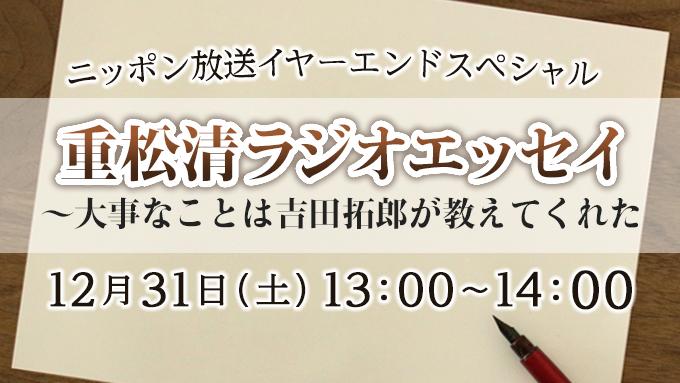 20161231重松清ラジオエッセイ_しゃべる