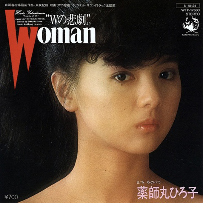 "Woman""Wの悲劇""より,薬師丸ひろ子"