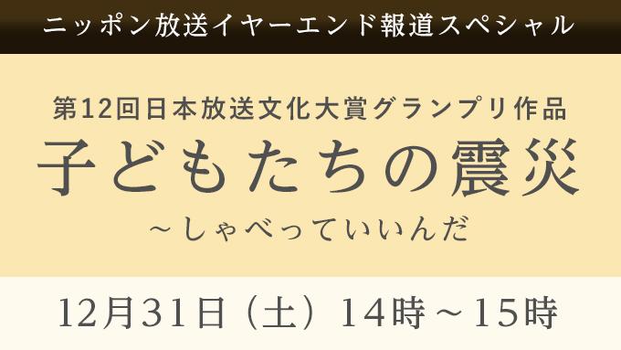 20161231_子どもたちの震災~しゃべっていいんだ_しゃべる