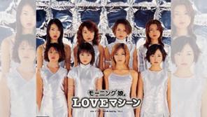 つんく♂が語るモーニング娘。「LOVEマシーン」誕生秘話八木亜希子LOVE&MELODY