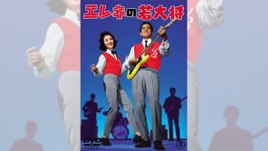 1965/12/19加山雄三主演『エレキの若大将』封切。ここからエレキギター・ブームが広がった【大人のMusic Calendar】