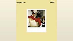 1976/12/20加藤和彦『それから先のことは…』発売。彼の人生における陽だまりのようなアルバムである【大人のMusic Calendar】